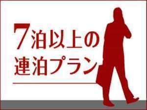 ☆★オススメ!7泊以上の連泊プラン★☆【全室Wi-Fi接続無料】