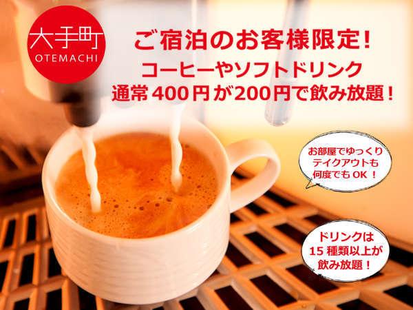 宿泊者限定 200円でコーヒー、ソフトドリンクが飲み放題♪営業時間12:30~20:00(LO19:30)