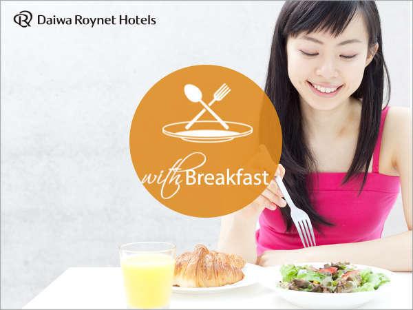 【ポイント6%】じゃらん限定♪ビジネス・旅行応援♪『朝食付』