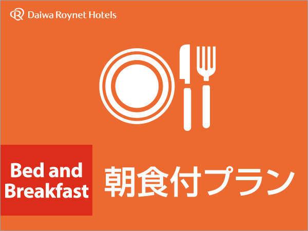 【期間限定&室数限定】★オトクな「ポイント10% 」プラン♪『朝食付』