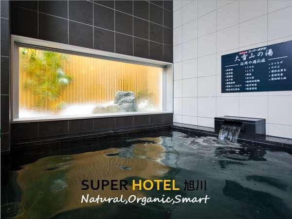 スーパーホテル旭川温泉