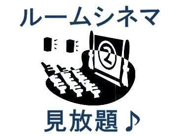 【訳ありプラン】音に敏感な方ご注意ください★朝食付★ルームシネマ見放題