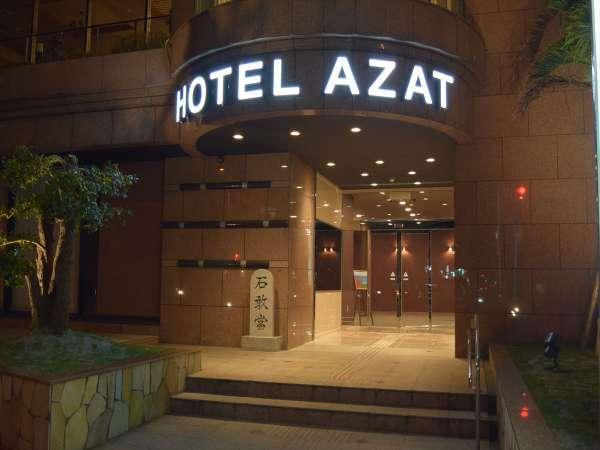 HOTEL AZAT(旧:ベストウエスタン那覇イン)