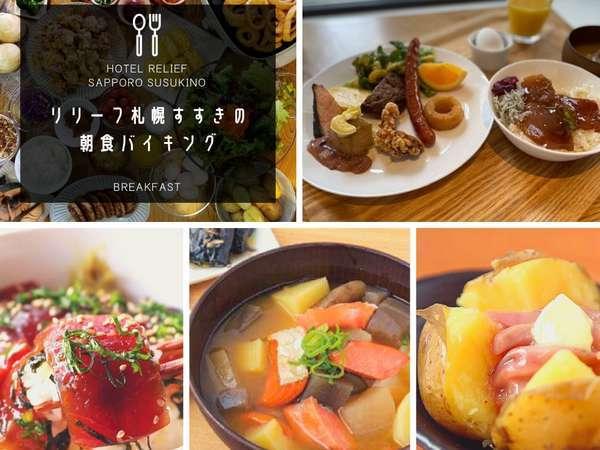 【朝食バイキング】ご当地メニューをはじめ、毎日10種類以上のお惣菜で健康的な朝を後押し致します!!