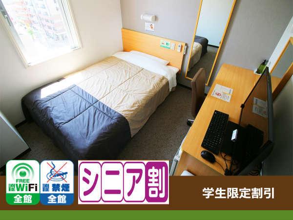 ◆60歳以上割引プラン ◆室数限定!