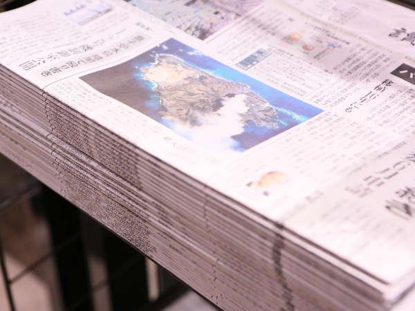 ■新聞無料設置【ロビー】