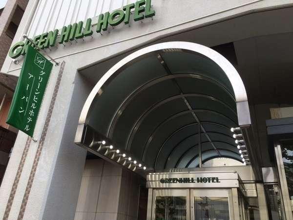 グリーンヒルホテルアーバンの外観