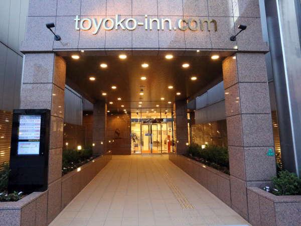 東横イン大阪通天閣前の写真その2