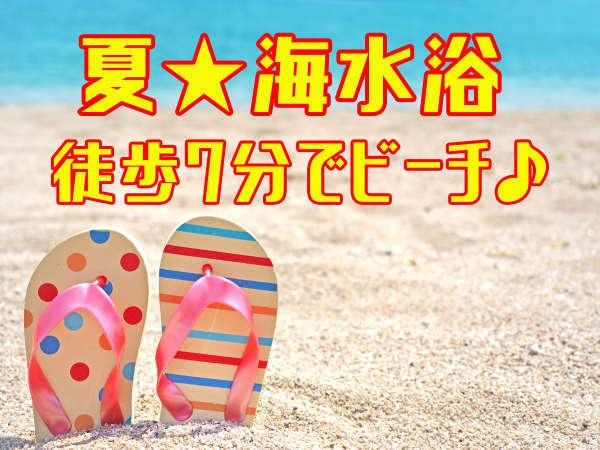 夏は海水浴☆彡白崎荘から大引浜までは徒歩約7分♪