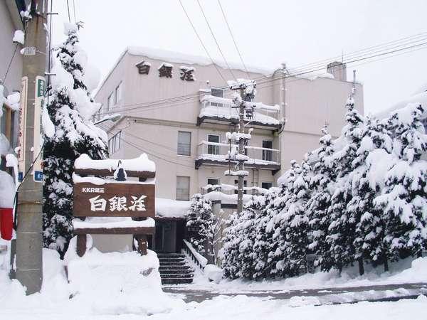 KKR蔵王 白銀荘の外観