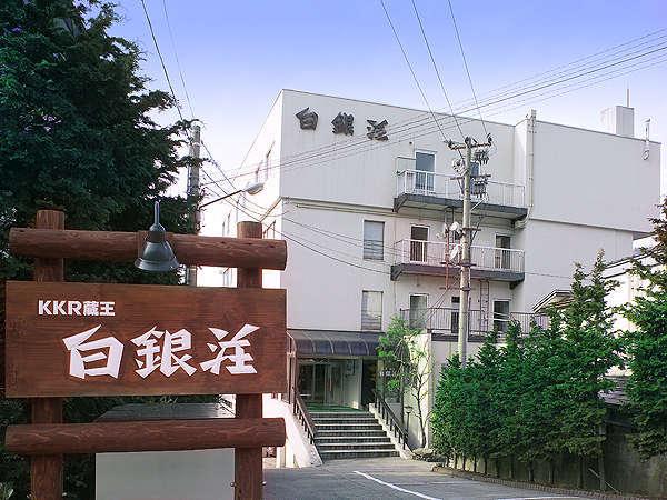 KKR蔵王 白銀荘(国家公務員共済組合連合会蔵王保養所)