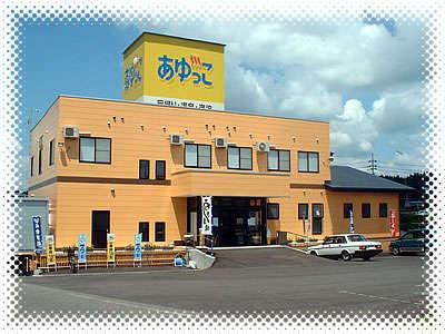 阿仁川あゆっこ温泉