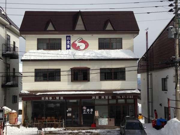 美雪荘(赤倉観光スキー場前)