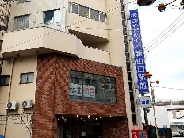 ロイヤルイン新山口駅前