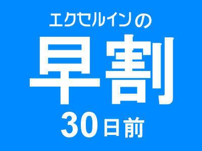 ☆30日前締め切り☆ 早割プラン!!お早めに!!
