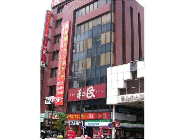 浅草タウンホテル