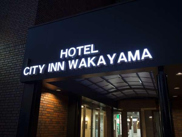 シティinnWAKAYAMA