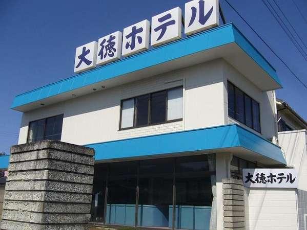 大徳ホテル