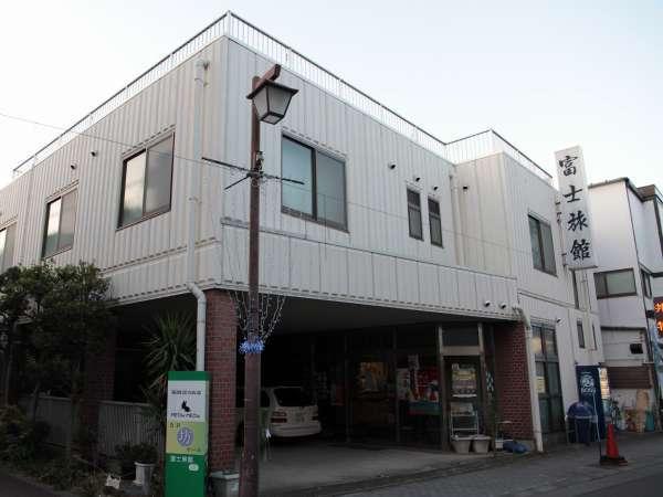 富士旅館の外観
