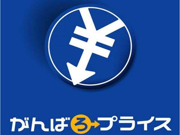 【日にち限定】2月がんばろ→プライス(朝食付)