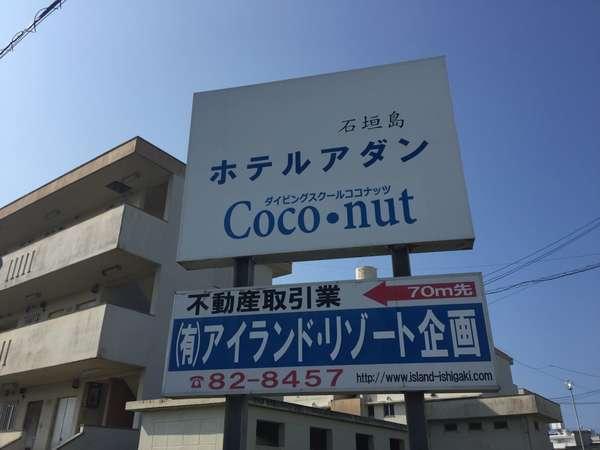 石垣島ホテルアダン