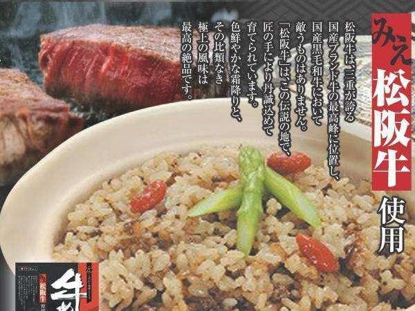 松阪牛使用の「牛めし」は、三重県が誇るご当地食材でつくりました。