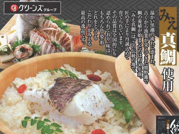 みえ真鯛を使用した「鯛めし」は、三重県が誇るご当地食材でつくりました。