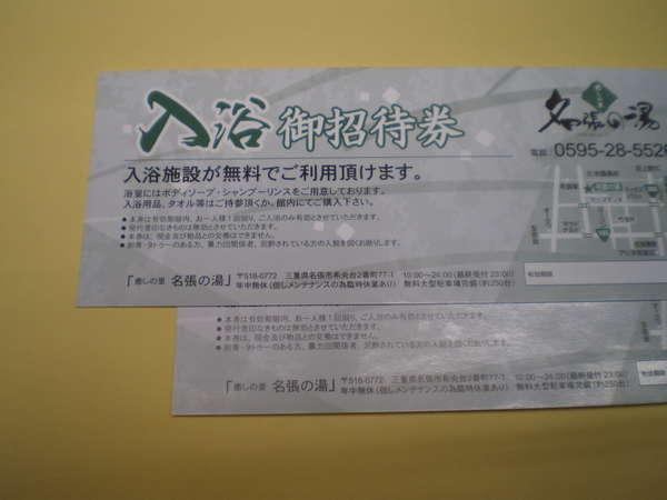 「名張の湯」入浴招待券