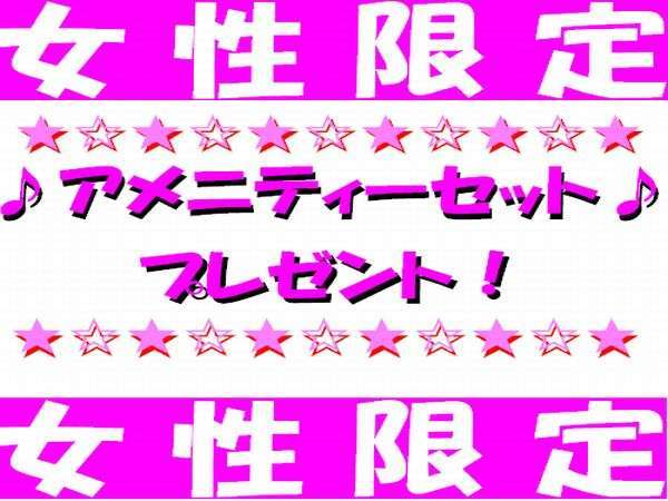 【女性限定プラン!】お泊りに嬉しいアメニティ−セットをご到着時にプレゼント♪(^o^)