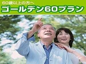 【60歳以上限定】ゴールデン60歳プラン