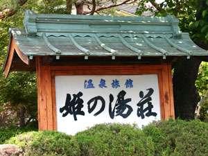 姫の湯荘の外観
