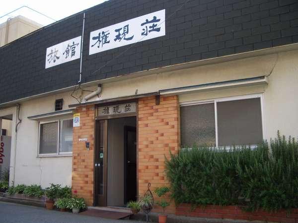 旅館権現荘