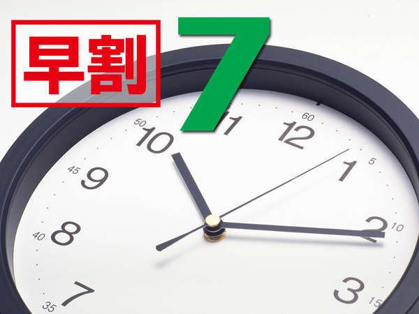 【早割7】1週間前までのご予約でもお得★最大@350円引き★<素泊まり>