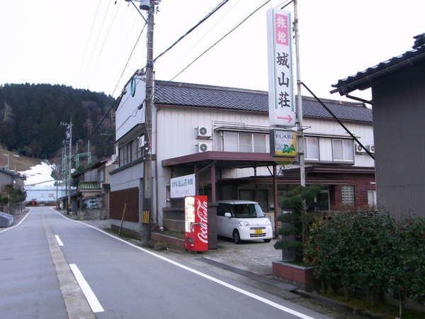 旅館 城山荘