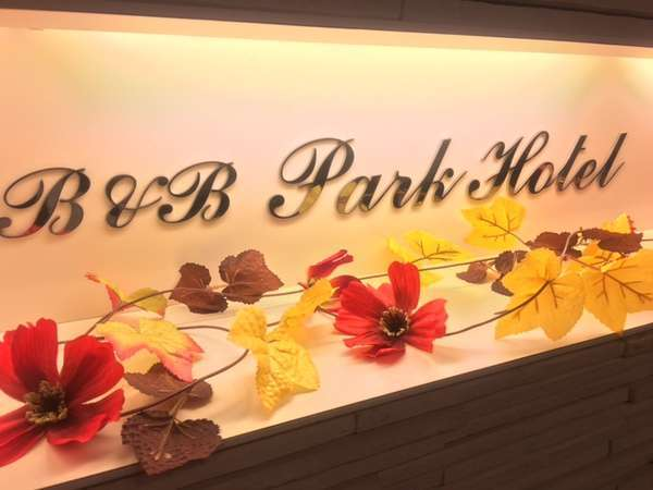 B&B Park Hotel Kagoshima