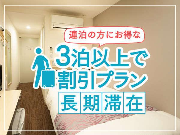 【滞在割】 3泊以上でお得な値段で宿泊できます。