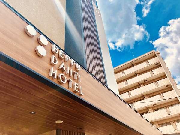 別府第一ホテル