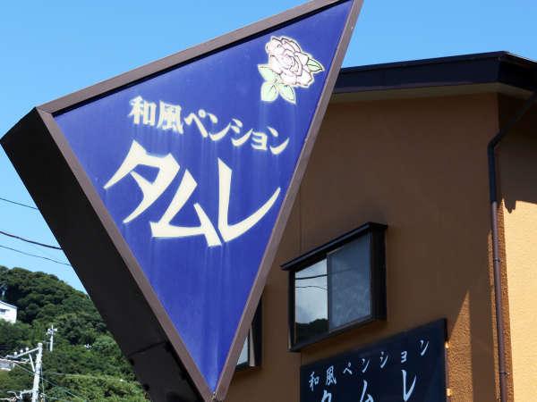 南伊豆・下田・入田浜 和風ペンションタムレの外観