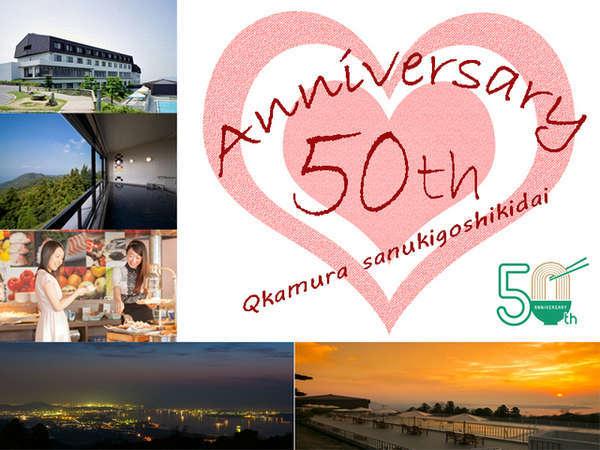 〜1968年生まれのあなたへ〜 50thアニバーサリープラン☆絶景レストラン☆で乾杯♪