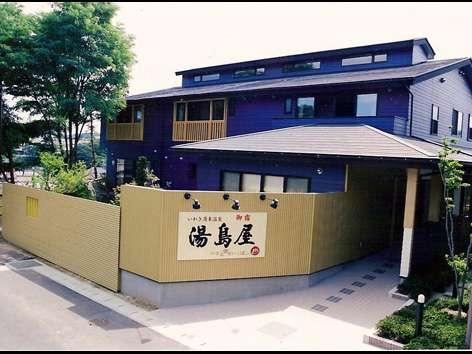 2005年7月オープンの宿 湯島屋旅館