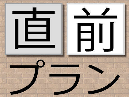 ◆【直前割】相生駅隣接でアクセス抜群!朝食は和洋バイキング♪【朝食付】