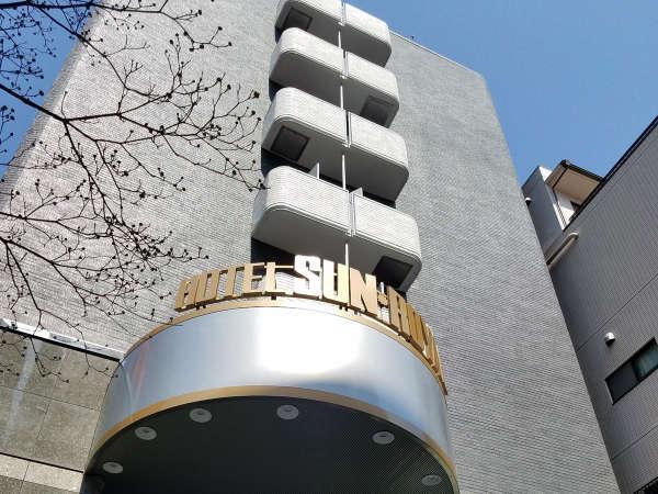 ホテル・サンロイヤル川崎の写真その1