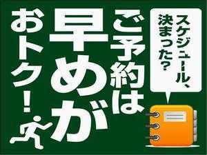 【早割3☆】早期予約割引プラン<天然温泉・朝食付・全室Wi-Fi完備>