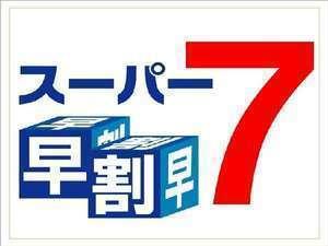 【早割7☆】早期予約割引プラン<天然温泉・朝食付・全室Wi-Fi完備>