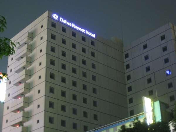 ダイワロイネットホテル川崎