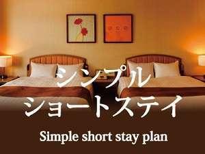 【朝食なし】チェックイン18:00・チェックアウト8:00 最大14時間シンプルショートステイプラン