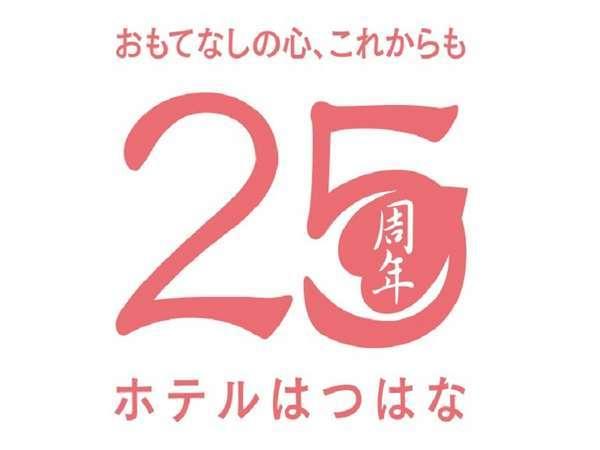 【開業25周年記念】特別限定プラン「秋の温泉旅」