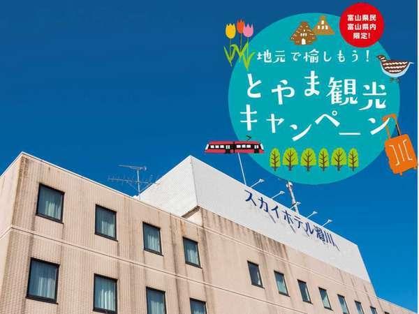 富山県民限定:2021とやま観光キャンペーン