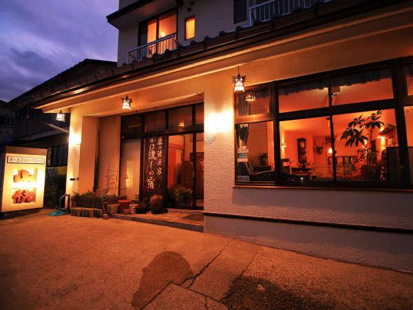 にごりの湯の会 那須湯本温泉 旅館 山快の外観