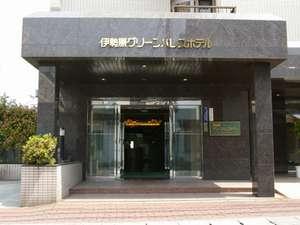 伊勢原グリーンパレスホテル